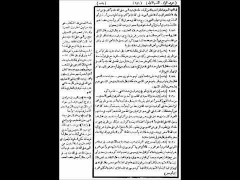 SYIAH SESAT Perlantikan Saidina Ali sebagai Khalifah di Ghadir Khum Oleh Rasul Dlm Kitab2 Sunni V 2