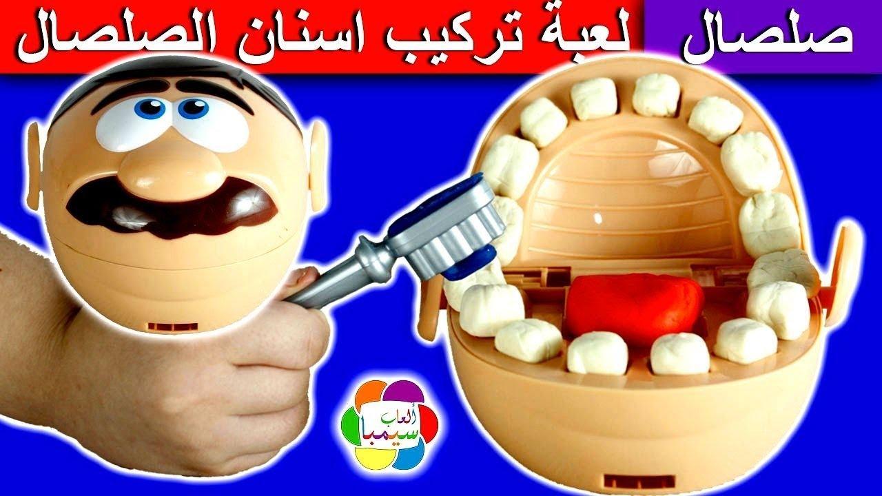 العاب صلصال الاطفال لعبة تركيب الاسنان بالصلصال بنات واولاد Play Doh Dentist Doctor Drill toys