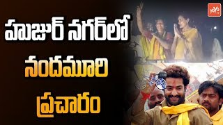 Huzurnagar By Election : Jr NTR Sister Nandamuri Suhasini Speech | Election Campaign TDP