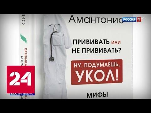 """""""Мифы о вакцинации"""": скандал с российским издательством из-за публикации книги о вреде прививок - …"""