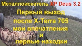 Группа Вконтакте httpvkcomohotnikzasokrovishhami Первый выход в поле с Деусом после XTerra 705 Мои впечатления и находки