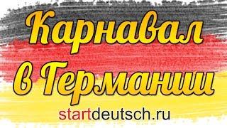 Карнавал в Германии(В этом видео мы расскажем вам, как проходит карнавал в Германии. Мы побывали в одном из главных городов карн..., 2015-02-18T09:05:14.000Z)