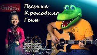 Песенка Крокодила Гены - Фингерстайл с Гитарином / День рожденья