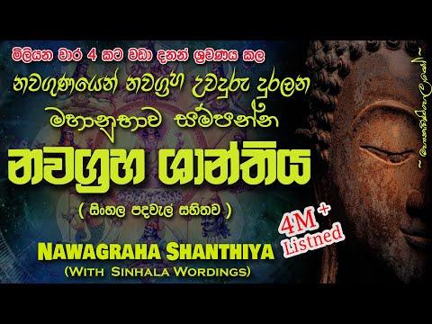 Nawagraha Shanthiya - නවග්රහ ශාන්තිය (MKS)