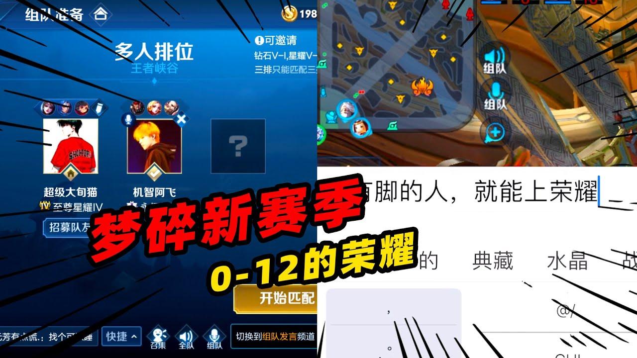 旬猫:梦碎新赛季,原荣耀队友0-12练英雄,祖安猫上线