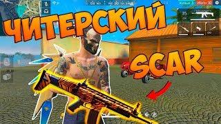 ТОЛЬКО SCAR ЧЕЛЛЕНДЖ БЕРУ ТОП 1 Free Fire