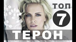Фильмы с Шарлиз Терон | Топ - 7