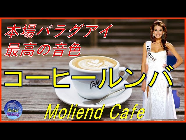 Moliendo Cafe  ???????
