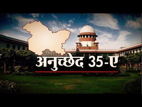 RSTV Vishesh – 27 August 2018: Article 35-A I अनुच्छेद 35 - ए