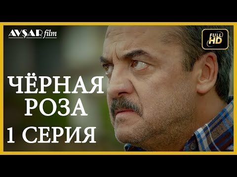 Чёрная роза 1 серия / русская озвучка (Турция серии)