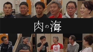 『肉の海』宣伝映像 第1弾はコチラ!!! https://youtu.be/1bOhHkzHX10...