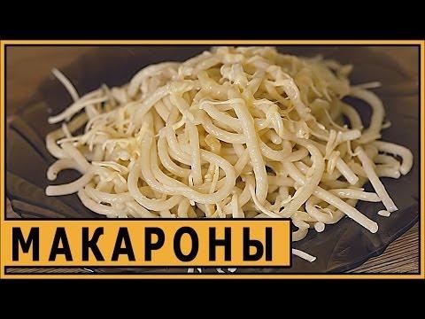 Спагетти домашние.