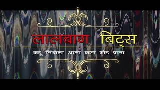 Lalbaug Beats Playing Kadu Limbala Aala Kasa God Pala   Saibaba Famous Bhajan