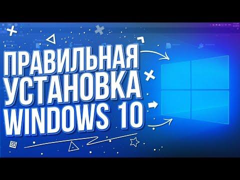 Как правильно установить Windows 10 + КОНКУРС