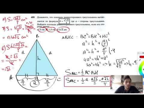 №489. Докажите, что площадь равностороннего треугольника вычисляется по формуле, где а — сторона