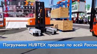 Уникальная управляемость погрузчиков HUBTEX как на автомобиле  www.kiit.ru  многоходовые погрузчики