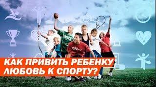 """Как ребенку привить любовь к спорту? """"Hockey Way"""""""