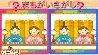 【ひなまつり】お雛様でまちがいさがし!知育クイズ【赤ちゃん・子供向けアニメ】Spot the Difference for kids