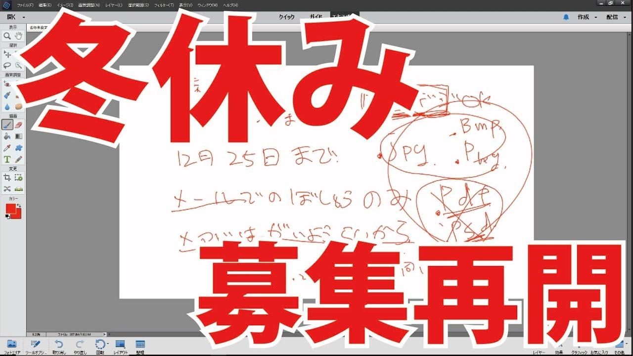 さいごまでみてね冬休みイラスト赤ペン募集再開 Youtube