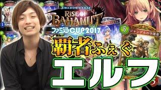【シャドウバース】ファミ通CUP優勝者 ふぇぐ式OTKエルフ【Shadowverse】