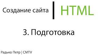 HTML. 3. Подготовка