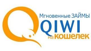 Как взять микрозайм через QIWI кошелек