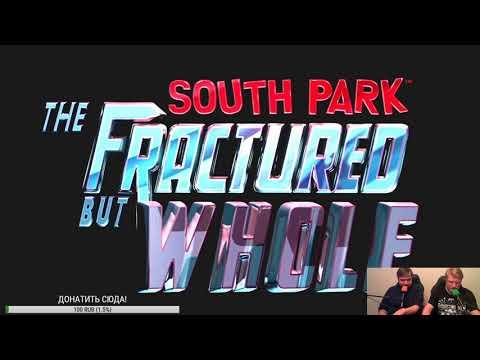 [DM] South Park: The Fractured But Whole. Загудаев, Зуев.