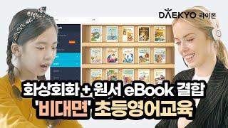원어민 화상회화+영어원서eBook 두가지가 결합된 '비…