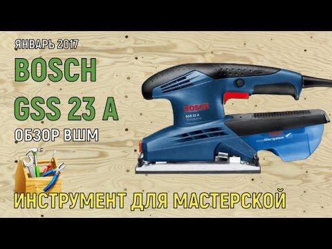 Видео обзор: BOSCH GSS 23 A