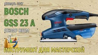 Виброшлифовальная машина Bosch GSS 23 A