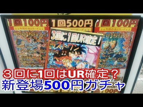 【SDBH】3回に1回は必ずSECかURが確定で当たる500円ガチャをやってみたら!【スーパードラゴンボールヒーローズ】