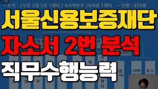 서울신용보증재단 자소서 2번ㅣ나의 차별화 경쟁력 역량 …