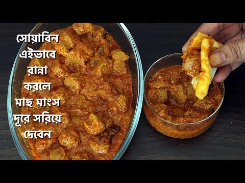 সোয়াবিন এইভাবে রান্না করলে মাছ মাংসও দূরে সরিয়ে দেবেন - Soya Chunks Curry - Bengali Soyabean Curry
