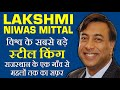 Lakshmi Niwas Mittal | एक छोटे से गाँव से दुनिया के स्टील किंग बनने की कहानी | Biography in Hindi