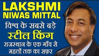 बिना बिजली-पानी के गाँव से दुनिया के सबसे बड़े स्टील किंग की कहानी | Lakshmi Niwas Mittal | Biography