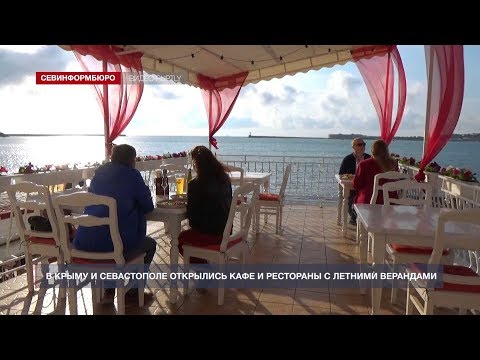 НТС Севастополь: На Крымском полуострове открылись кафе и рестораны с летними верандами