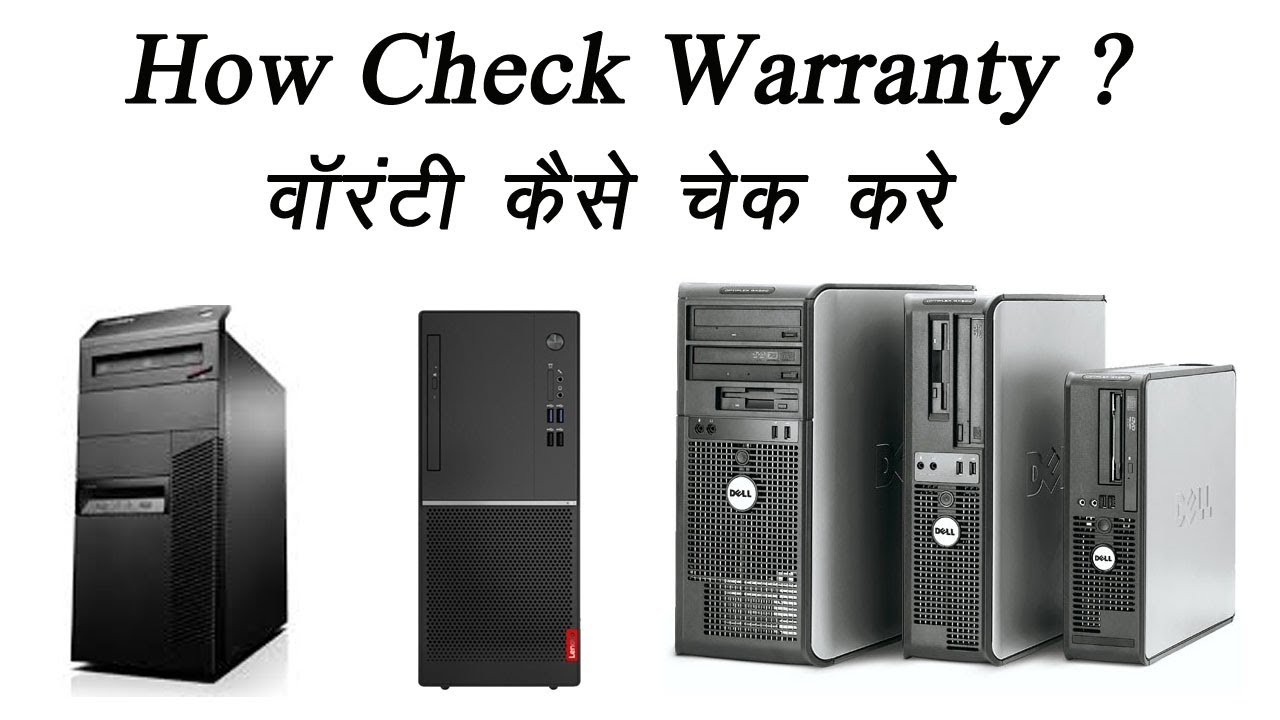 Warranty check lenovo thinkcenre desktop pc