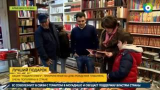 В Армении отмечают день рождения поэта Ованеса Туманяна
