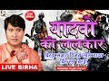 HD VIDEO यादव की ललकार - Vijay Lal YAdav - Bhojpuri Birha Video