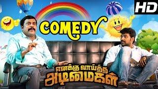 Enakku Vaaitha Adimaigal Tamil Movie Comedy Scenes | Part 1 | Jai | Pranitha | Karunakaran