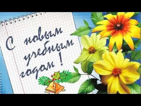 С новым учебным годом,Дашенька !