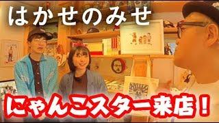 高円寺のはかせのみせににゃんこスターも来店! ご来店ありがとうござい...