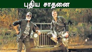 SuperStar Rajinikanth's New Record | In to the Wild | Man Vs Wild | Bare grylls - 04-04-2020 Tamil Cinema News