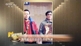 庆贺上海电影制片厂成立70周年 老中青三代电影人齐聚一堂【中国电影报道 | 20191119】