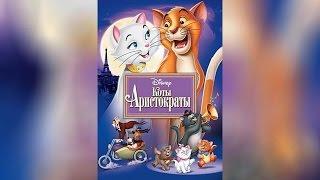 Коты Аристократы (2009)
