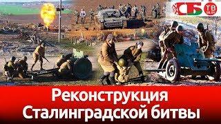 Реконструкция эпизода Сталинградской битвы на «Линии Сталина»