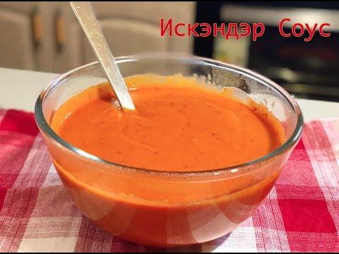 Искендер Соус. Популярный соус в Турции для мясных блюд! Iskender Sosu