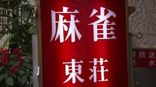 闘牌の天使(予告編) thumbnail