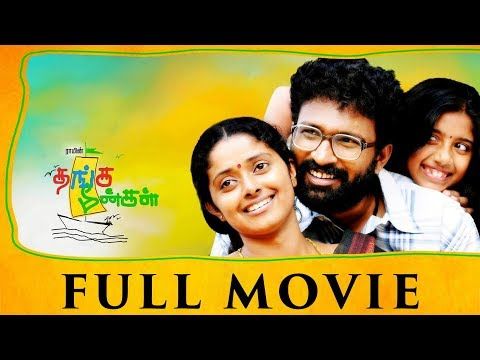 Thanga Meenkal Tamil Full Movie