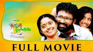 Thanga Meenkal Tamil Full Movie | Ram | Sadhana | Shelly Kishore | Yuvan Shankar Raja